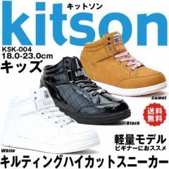 キットソン スニーカー 靴 ハイカット キッズ 白 黒 ヒップホップ ダンスシューズ ホワイト ブラック 軽い kitson ksk-004 送料無料
