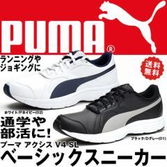 プーマ スニーカー ランニングシューズ 通学 部活 ジョギング メンズ 靴 PUMA アクシスV4 白 黒 ホワイト ブラック 361267 送料無料