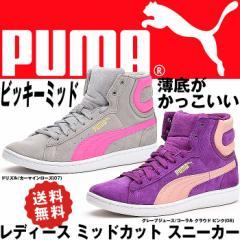 プーマ スニーカー レディース 靴 ミッドカット PUMA 356716 Vikky MID 送料無料