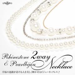 「AC286」ラインストーン&パールビジュー2WAY necklace お呼ばれ/結婚式/パーティー/パーティ/アクセサリー/ネックレス