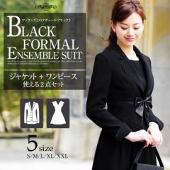 「SU326」ブラックフォーマルアンサンブルスーツ スーツ/レディース/入学式/卒園式/フォーマル/大きいサイズ/ブラックフォーマル/喪服