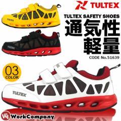 安全靴 スニーカー ローカットサイドメッシュセーフティーシューズ TULTEX(タルテックス)AZ- 51639 【作業靴】【あす着対応】