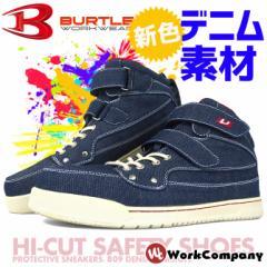 安全靴 スニーカー  BURTLE バートル 2015新色 インディゴデニム ハイカットタイプ809 マジックテープ付【あす着対応】