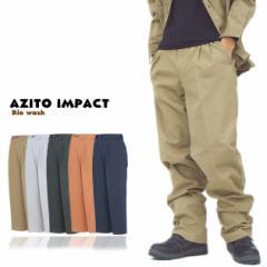 作業着 ワークパンツ 2タック AZITO IMPACT 『5カラー』 AZ-6542【作業服】【ワーク】【メンズ】【ワークボトム】【あす着】