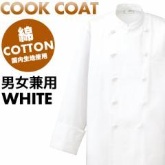コックコート コットン  男女兼用(SS〜6L)『ホワイト』【ユニフォーム】【厨房】【レストラン】【あす着対応】