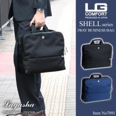 Lagasha(ラガシャ) LG COMFORT SHELL 7091 3WAY ビジネスバッグ ブリーフケース ショルダーバッグ リュック 送料無料 ポイント10倍
