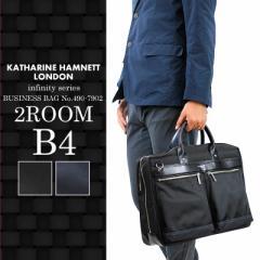 【ポイント10倍+レビュー記入で5倍】KATHARINE HAMNETT LONDON(キャサリンハムネットロンドン) インフィニティ ビジネスバッグ B4 2ルー