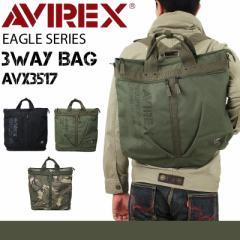 【ポイント10倍+レビュー記入で5倍】AVIREX(アヴィレックス) EAGLE(イーグル) リュック トートバッグ ショルダーバッグ 3WAY ヘルメット
