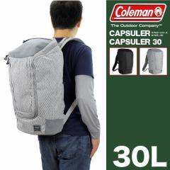 【ポイント10倍+レビュー記入で5倍】Coleman(コールマン) CAPSULER(カプセラー) リュック デイパック バックパック CAPSULER30(カプセラ