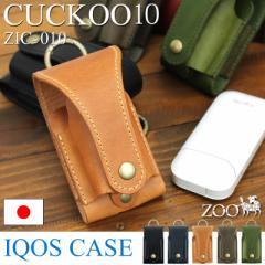 【ポイント10倍+レビュー記入で5倍】ZOO(ズー)CUCKOO IQOS CASE10(クックー アイコス ケース10)ZIC-010