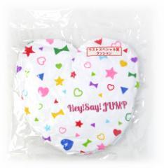 Hey!Say!JUMP 当りくじ/ラストスペシャル賞 クッション◆新品Ss【即納】