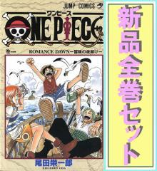 ONE PIECE(ワンピース)/漫画全巻セット◆新品Ss≪1〜88巻(既刊)≫【即納】