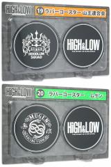 HiGH&LOW くじ ラバーコースター 山王連合会&ムゲン◆新品Ss【即納】