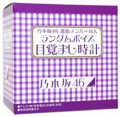 乃木坂46 選抜メンバー16人 ランダムボイス目覚まし時計◆新品Ss【即納】