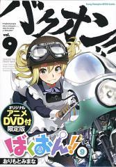 ばくおん!! 9巻 オリジナルアニメDVD付き限定特装版◆新品Ss【即納】
