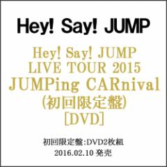 Hey!Say!JUMP LIVE TOUR 2015 JUMPing CARnival/初回◆新品Ss【即納】