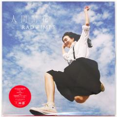 RADWIMPS/人間開花(完全受注生産限定アナログ盤)/LP◆新品Ss【即納】