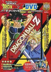 DRAGON BALL Z SPECIAL SELECTION DVD◆新品Ss【即納】