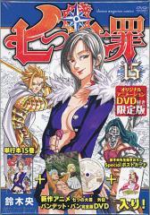 七つの大罪(15) DVD付き限定版◆新品Ss【即納】