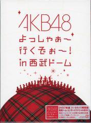 AKB48/よっしゃぁ〜行くぞぉ〜!in西武ドーム[BOX]◆新品Ss【即納】