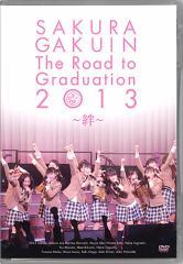 【中古】さくら学院 The Road to Graduation 2013 〜絆〜/DVD◆B【即納】
