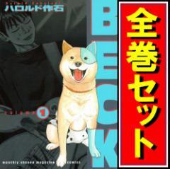 【中古】BECK(ベック)/漫画全巻セット◆C≪1〜34巻(完結)≫【即納】
