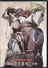 【中古】進撃の巨人「悔いなき選択」(後編)/コミック特典DVD◆B【即納】