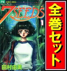 【中古】7SEEDS(セブンシーズ)/漫画全巻セット◆C≪1〜33巻(既刊)≫【即納】