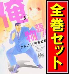 【中古】俺物語!!/漫画全巻セット◆B≪1〜13巻(完結)≫【即納】