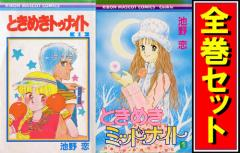 【中古】ときめきトゥナイト+ミッドナイト/漫画全巻セット/完結編付◎C【即納】