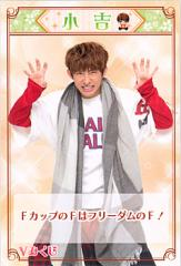 【中古】ラブセン presents V6 LIVE TOUR 2015/Vみくじ 三宅健 小吉◆A【ゆうパケット対応/送料200円〜】【即納】