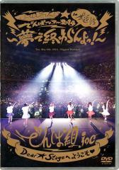 【中古】でんぱ組/ワールドワイド☆でんぱツアー2014/DVD◆B【即納】