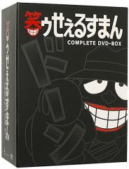 【中古】笑ゥせぇるすまん 完全版 DVD-BOX/初回特典名刺付き◎C【即納】