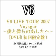 【中古】V6 LIVE TOUR 2007 僕と僕らのあしたへ 初回限定盤/DVD◆C【即納】【送料無料】