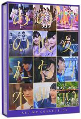 【中古】乃木坂46 ALL MV COLLECTION 完全生産限定盤/Blu-ray◆B【即納】