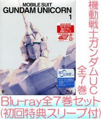 【中古】機動戦士ガンダムUC 全7巻セット/初回版/Blu-ray◆B【即納】【送料無料】