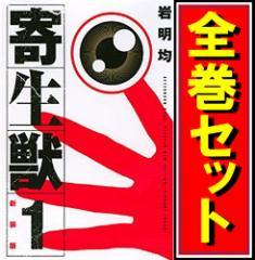 【中古】寄生獣<新装版>/漫画全巻セット◆C≪1〜10巻(完結)≫【即納】