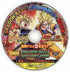 【中古】DRAGON BALL/付録DVD/エピソードオブバーダック他▼C【即納】【欠品あり】
