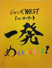 【中古】ジャニーズWEST/1stコンサート 一発めぇぇ/パンフレット◆B【即納】