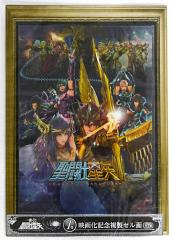 一番くじ 聖闘士星矢 1等 映画化記念複製セル画◆新品Ss【即納】