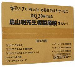 ドラゴンクエスト30周年 鳥山明 複製原稿 3枚セット◆新品Ss【即納】
