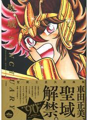 聖闘士星矢30周年記念画集 聖域-SANCTUARY-◆新品Ss【即納】