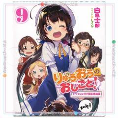 りゅうおうのおしごと! 9 ドラマCD付き限定特装版◆新品Ss【即納】