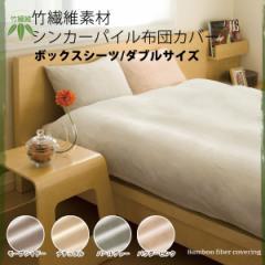 竹繊維シンカーパイル布団カバー ボックスシーツ ダブルサイズ BOXシーツ ベッドシーツ マットレスカバー