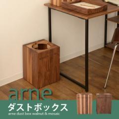 アルネダストボックス ダストボックス ゴミ箱 完成品 おしゃれ 木製 無垢 ウォルナット ナチュラル 北欧 新生活 エムール