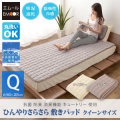 敷きパッド クイーン 敷きパット ベッドパッド 抗菌 防臭 消臭機能 キュートリー使用 ひんやり 冷却 クール 涼感 冷感 ひんやり エムール