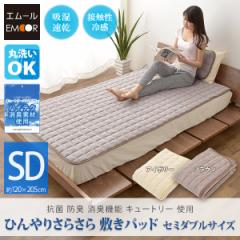 敷きパッド セミダブル 敷きパット ベッドパッド 抗菌 防臭 消臭機能 キュートリー使用 ひんやり クール 涼感 冷感 ひんやり エムール