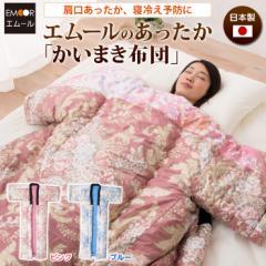 日本製 かいまき布団 かいまき かいまき布団 掻巻 日本製 国産 掛け布団 掛けふとん かけふとん 防寒 あたたかい 和風 和柄 花柄