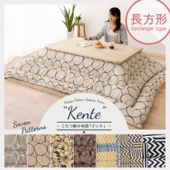日本製 こたつ布団 「ケンテ」 長方形/約190×230cm 楕円形にもOKこたつ布団 こたつふとん  ドット エムール