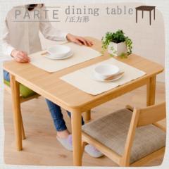 天然木アッシュ ダイニングテーブル table 正方形 木製ダイニングテーブル 北欧 ミッドセンチュリー 食卓 2人用 シンプル ナチュラル